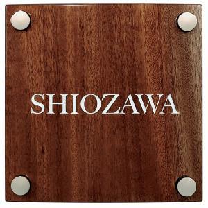 表札 木製 木 おしゃれ 洋風 「 WPCプレシャスウッドネームプレート SN205:かまぼこ型 正方形 ・飾りナット付き 」|juicygarden