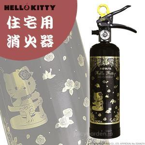 かわいいキティちゃんの消火器が我が家のもしもの火事に備えてくれます。お部屋のインテリアのイメージを壊...