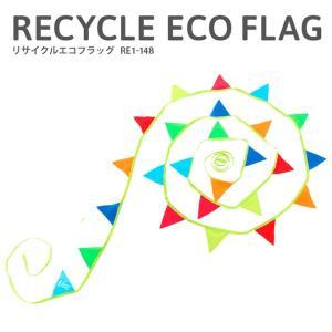 フラッグ ガーランド ガーラント テント飾り パーティグッズ 壁飾り お誕生会 「リサイクルのエコエコフラッグガーランド」【代引不可】|juicygarden