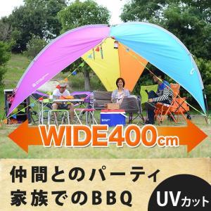 タープテント 日よけ ビーチ キャンプ サンシェード「レインボードーム 自立式タープ UVカット 4m×4m」【代引不可】【北海道・沖縄・離島以外送料無料】|juicygarden