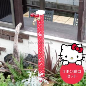立水栓 水栓柱 ガーデニング ハローキティ 立水栓 水栓柱 蛇口 かわいい  サンリオ Hello Kitty ハローキティ立水栓 3色 リボン蛇口セット|juicygarden