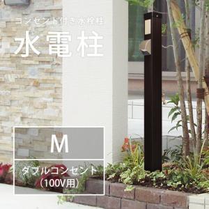 立水栓 散水 充電 電気自動車 EV車 EVカー 軒下コンセント一体型水栓柱「水電柱 M ダブルコンセント(100V用)仕様」【送料無料】|juicygarden