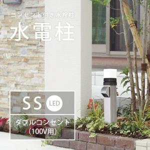 立水栓 散水 充電 電気自動車 EV車 EVカー 軒下コンセント一体型水栓柱「水電柱 SS LED照明タイプ ダブルコンセント(100V用)仕様」【送料無料】|juicygarden