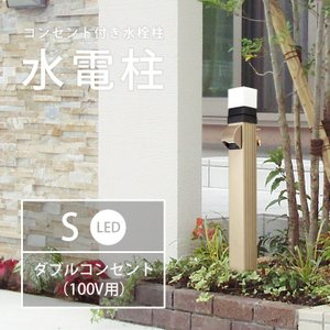 立水栓 散水 充電 電気自動車 EV車 EVカー 軒下コンセント一体型水栓柱「水電柱 S LED照明タイプ ダブルコンセント(100V用)仕様」【送料無料】|juicygarden