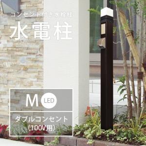 立水栓 散水 充電 電気自動車 EV車 EVカー 軒下コンセント一体型水栓柱「水電柱 M LED照明タイプ ダブルコンセント(100V用)仕様」【送料無料】|juicygarden