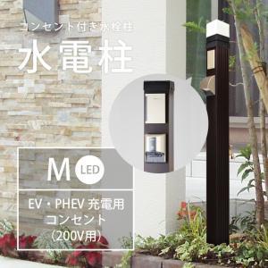立水栓 散水 充電 電気自動車 EV車 EVカー 軒下コンセント一体型水栓柱「水電柱 M LED照明タイプ EV・PHEV充電用コンセント(200V用)仕様」【送料無料】|juicygarden