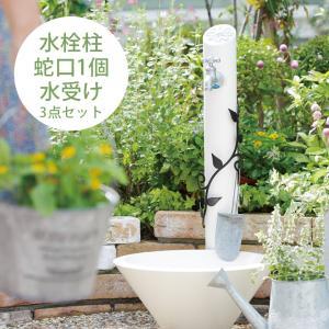 かわいい立水栓 立水栓 水栓柱 ガーデニング 立水栓セット上品な大人の可愛さ 立水栓 「フルール (水栓柱+ガーデンパン+蛇口1個セット)」|juicygarden