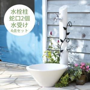 かわいい立水栓 立水栓 水栓柱 ガーデニング 立水栓セット水栓柱 立水栓 「フルール (水栓柱+ガーデンパン+蛇口2個セット)」|juicygarden