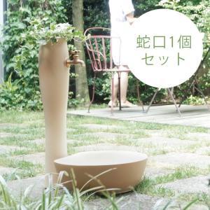 かわいい立水栓 立水栓 水栓柱 ガーデニング 立水栓セットナチュラルデザインの立水栓「ポッシュ」水栓柱+ガーデンパン+蛇口1個セット|juicygarden