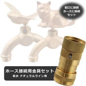 ナチュラルライン専用 ホースアダプタ&カプラーセット(真鍮色)|juicygarden