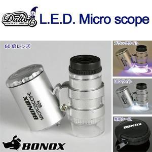 全商品ポイント5倍  DULTON (ダルトン)  雑貨 L.E.D. MICRO SCOPE DULTON ダルトン マイクロスコープ LED ライト
