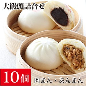 横浜中華街 重慶飯店 大饅頭詰め合わせ 10個  -肉まんとあんまんの詰合せ 豚まん ギフトセット- jukeihanten