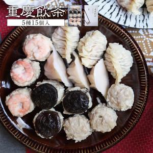 横浜中華街 重慶飯店 お土産 重慶飲茶5種15個入 点心セットの商品画像|ナビ