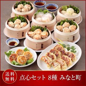 重慶飯店こだわりの味! 重慶焼餃子をメインに、全8種の点心を36個詰合せ致しました。 焼売類と焼餃子...