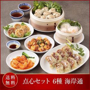 重慶飯店こだわりの味!重慶飯店自慢の料理と点心をセットにしました! 本格四川の味を簡単にご家庭で再現...