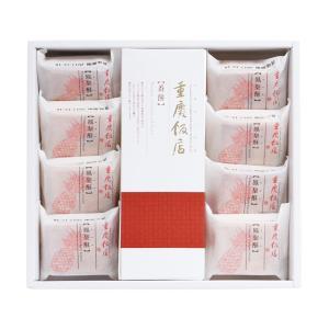 横浜中華街 お土産 重慶飯店 お菓子 番餅(大)・鳳梨酥8個詰合せ パイナップルケーキ jukeihanten