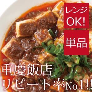 本格四川中華の麻婆豆腐醤。電子レンジで簡単調理!