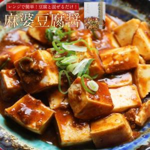 重慶飯店一番人気メニューの麻婆豆腐! ご家庭で簡単に電子レンジで作れる麻婆豆腐醤が、更に美味しくなっ...