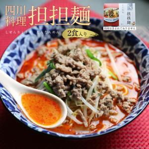 重慶飯店 お土産 担担麺(タンタンメン)2食入 本格四川中華(担々麺)|jukeihanten