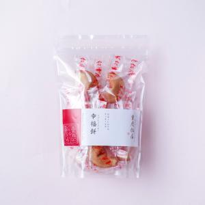 横浜中華街 お土産 重慶飯店  お菓子 幸福餅 8個入 フォーチュンクッキー おみくじクッキー|jukeihanten