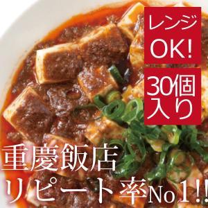 人気ナンバーワン商品の30個セットを、送料込でご用意しました。 重慶飯店で一番人気の麻婆豆腐をご家庭...
