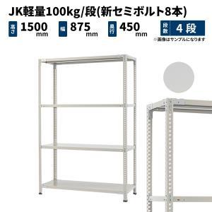 スチールラック 業務用 JK軽量100kg/段(新セミボルト8本) 高さ1500×幅875×奥行45...