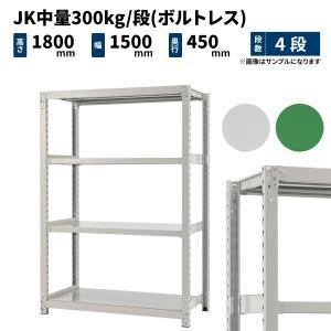 スチールラック 業務用 JK中量300kg/段(ボルトレス) 単体形式 高さ1800×幅1500×奥...