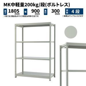 スチールラック 業務用 MK中軽量200kg/段(ボルトレス) 単体形式 高さ1800×幅900×奥...