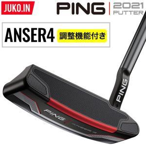 ピン ゴルフ シグマ2パター アンサー PING SIGMA2 プラチナム・ステルス選択可 左右・ラ...