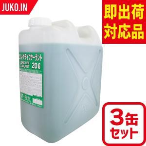 【3缶セット】古河薬品ロングライフクーラント大容量の20L!不凍液/LLC/送料無料!|juko-in