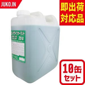 【10缶セット】古河薬品ロングライフクーラント大容量の20L!不凍液/LLC/送料無料!|juko-in
