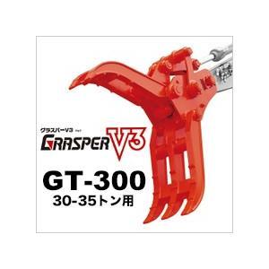 タグチ工業:グラスパーV3フォーク【型式GT-300】建設機械アタッチメント・解体機作業・廃材分別・つかみ・GRASPER|juko-in