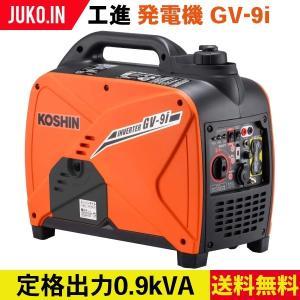 KOSHIN(工進) インバーター発電機 GV-9i 定格出...