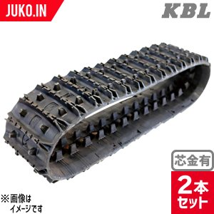 2本セット 除雪機用ゴムクローラー J2338SNB/※ 230x72x38 送料無料|juko-in