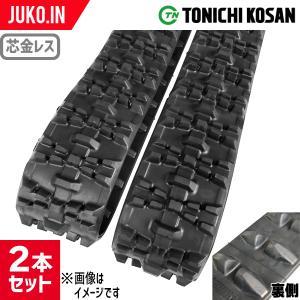 2本セット 除雪機用ゴムクローラー 《芯金レスタイプ》 120×60×21/※ 送料無料|juko-in