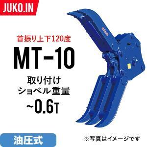 送料無料クーポン有 MT-10 チルト式フォーククロー フォーク つかみ 松本製作所製 取り付けショベル重量〜0.6t 上下120度 首振り スクラップ 廃材処理 木造解体|juko-in