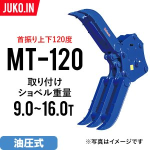 送料無料クーポン有 MT-120 チルト式フォーククロー フォーク つかみ 松本製作所製 取り付けショベル重量 9.0〜16.0 上下120度 首振り スクラップ 廃材処理|juko-in