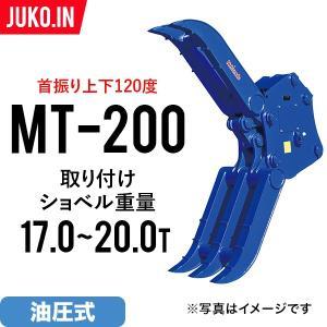 送料無料クーポン有 MT-200 チルト式フォーククロー フォーク つかみ 松本製作所製 取り付けショベル重量 17.0〜20.0 上下120度 首振り スクラップ 廃材処理|juko-in