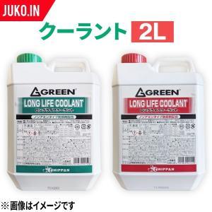 ロングライフクーラント 2L 緑/赤|juko-in