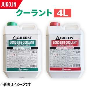 ロングライフクーラント 4L 緑|juko-in