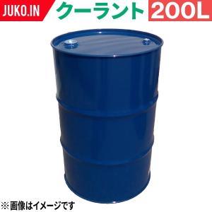 大特価!送料無料!古河薬品ロングライフクーラント 200Lドラム/不凍液/LLC|juko-in