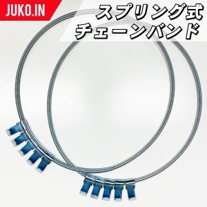 スプリング式チェーンバンドMR-13|juko-in
