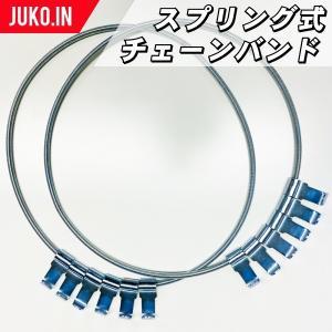スプリング式チェーンバンドMR-16|juko-in