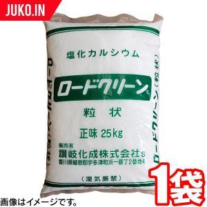 融雪剤|塩化カルシウム25キロ|融雪効果持続大と雪解けトップクラス(送料別途)