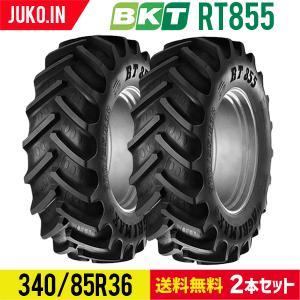 BKT農業用・農耕用(チューブレス)トラクタータイヤ 13.6R36 RT855(85%扁平) 340/85R36 送料無料!※沖縄・離島を除く|juko-in