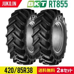 BKT農業用・農耕用(チューブレス)トラクタータイヤ 16.9R38 RT855(85%扁平) 420/85R38 送料無料!※沖縄・離島を除く|juko-in