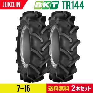 BKT農業用・農耕用(チューブタイプ)トラクタータイヤ TR144 7-16 PR4 送料無料!※沖縄・離島を除く|juko-in