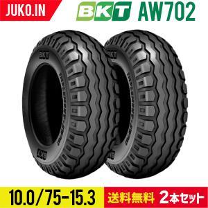 BKT農業用・農耕用(チューブレス)タイヤ AW702 10.0/75-15.3 PR10 送料無料!※沖縄・離島を除く|juko-in