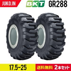 クーポン有 BKTホイールローダー(チューブレス)タイヤ 17.5-25 PR16 GR288 送料無料※沖縄・離島を除く|juko-in