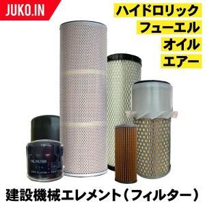 コマツ ホイールローダー WA300-1 オイルエレメントC-106